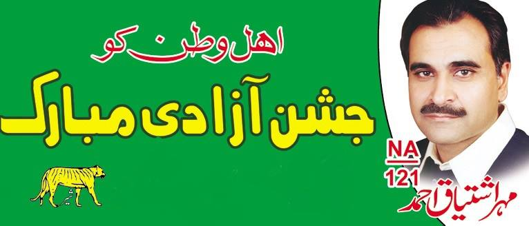 Mehar Ishtiaq Ahmad Banner