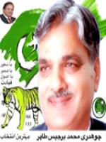 Muhammad Barjees Tahir Banner