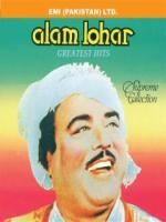 Alam Lohar Photo
