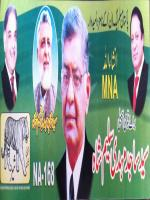 Sajid Mehdi Election Banner
