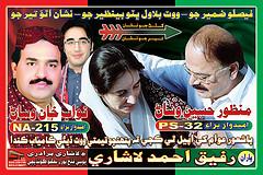 Nawab Ali Wassan Banner