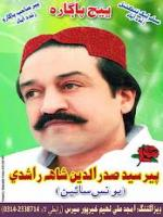 Pir Sadaruddin Shah Banner