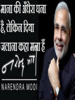 Narendra Modi Quotes in Hindi