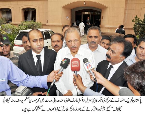 Arif Alvi Answering to media