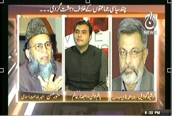 Adbul Rashid Godil With AAJ News