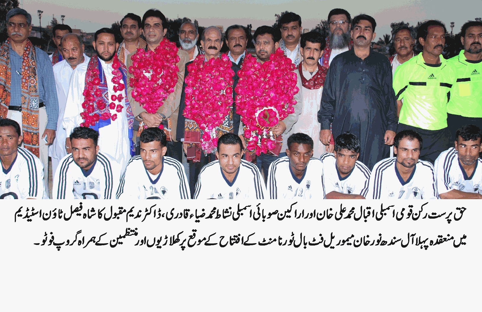 Iqbal Muhammad Ali Khan with football Players