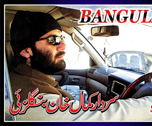 Sardar Kamal Khan Bangulzai HD Wallpaper