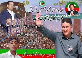 Lal Chand Malhi Banner