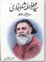 Syed Ata Ullah Shah Bukhari Book