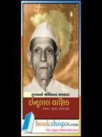 Indulal Yagnik Book