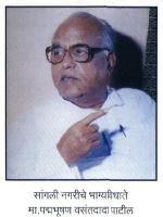 Prakashbapu Vasantdada Patil