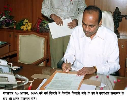 Anant Geete in Office