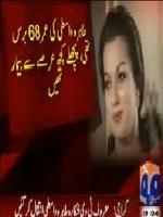 Late Tahira Wasti