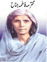 Mohtarma Fatima Jinnah