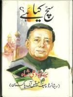 Sajjad Ali Shah Book