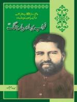 Syed Asim Mahmood Book