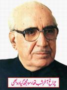 Late Ghulam Ishaq Khan
