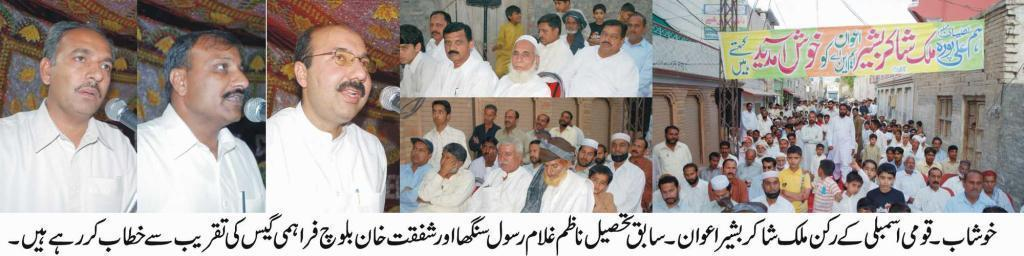 Malik Shakir Bashir Awan and Party