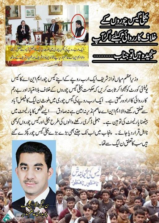 Muhammad Asim Nazir Election Poster
