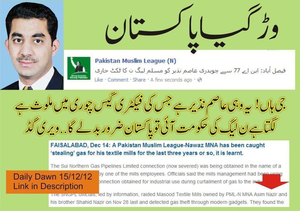 Muhammad Asim Nazir corruption scandel