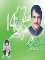 Mian Muhammad Farooq Election Banner