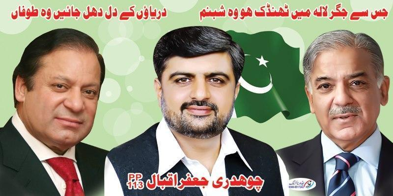 Ch Jaffar Iqbal Election Banner