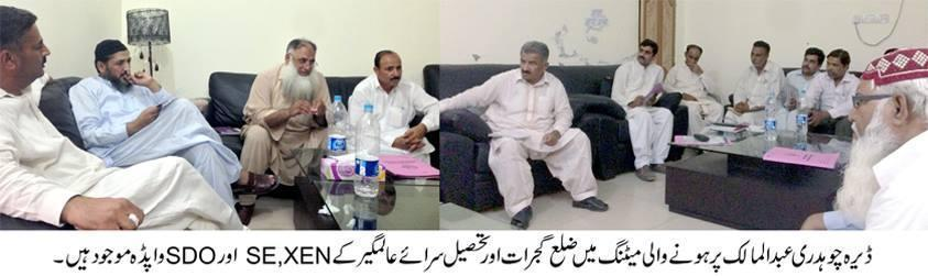 Ch. Abid Raza in meeting