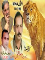 Nasir Iqbal Bosal Election Banner