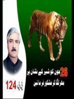 Rana Shamim Ahmed Khan Banner