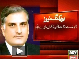 Zahid Hamid in ARY News