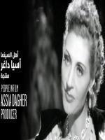 Assia Dagher