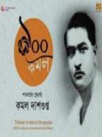 Kamal Dasgupta