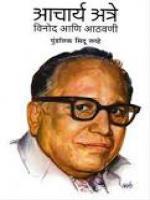Pralhad Keshav Atre