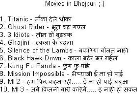 Bhojpuri Movies vs English Movies