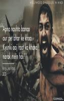 King Leonidas 300 Movie Dialogue in Hindi