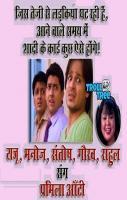 Baharati Hindi Joke