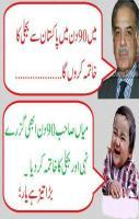 Shabaz Sharif Funny Jokes