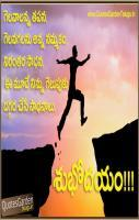 Inspirational Good morning Telugu Quotations For friends