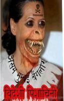 Sonia Gandhi Funny Image