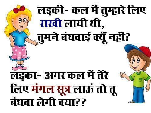 Raksha bandan Hindi Quote and Funny jokes