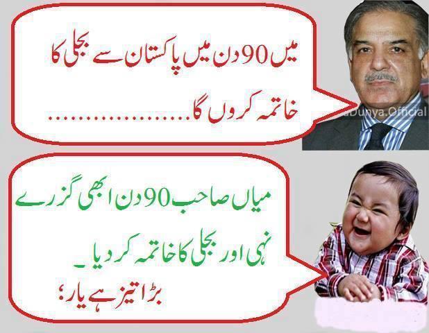 Shabaz Sharif Funny Jokes