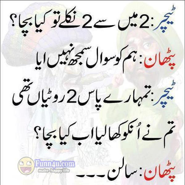 JOKE in urdu